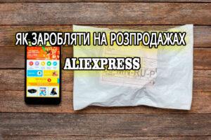 Як заробляти на розпродажах AliExpress