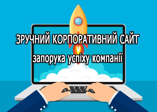Зручний корпоративний сайт