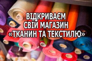 свій магазин тканин та текстилю