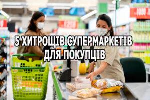 5 хитрощів супермаркетів для покупців