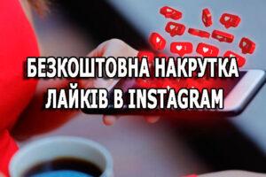 Безкоштовна накрутка лайків в Instagram