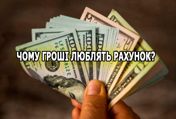 Чому гроші люблять рахунок