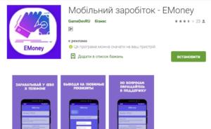 Мобільний заробіток - EMoney