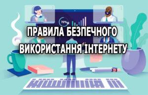 Правила-безпечного-використання-Інтернету