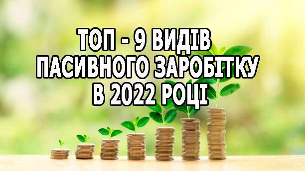 Топ - 9 видів пасивного заробітку в 2022 році