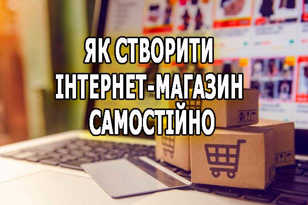 Як створити інтернет-магазин самостійно