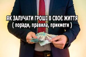 Як залучати гроші в своє життя