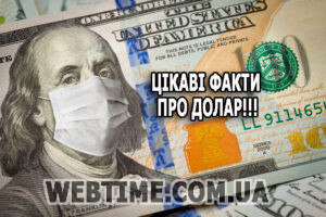 історія-долара